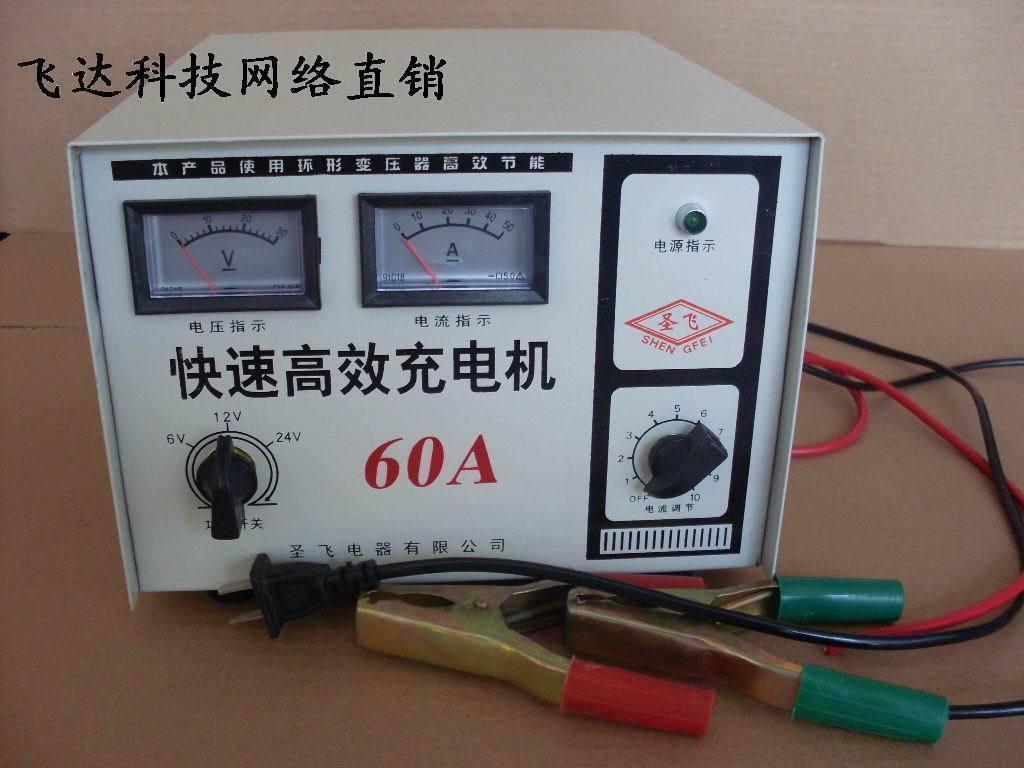 汽车充电机 60a型 6v12v24v风冷型多功能 电瓶充电器