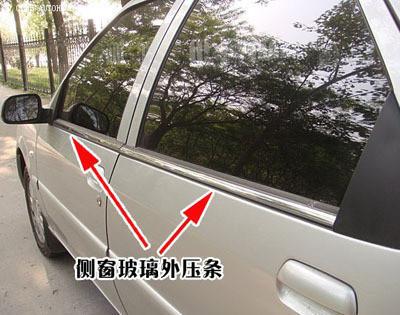东风雪铁龙新爱丽舍车窗饰条 爱丽舍不锈钢车窗条 富康车窗装饰条