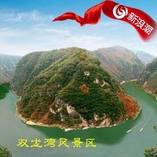 河南旅游 河南景点 三门峡双龙湾风景区门票 西安市二环内包邮