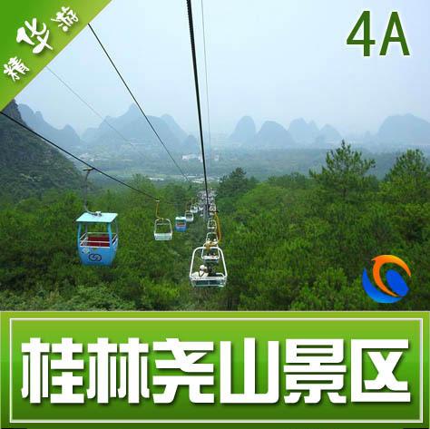 桂林旅游 桂林门票 桂林景点门票 尧山景区(含上下索道)