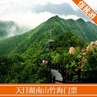 【常州旅游】溧阳天目湖南山竹海门票度假景区