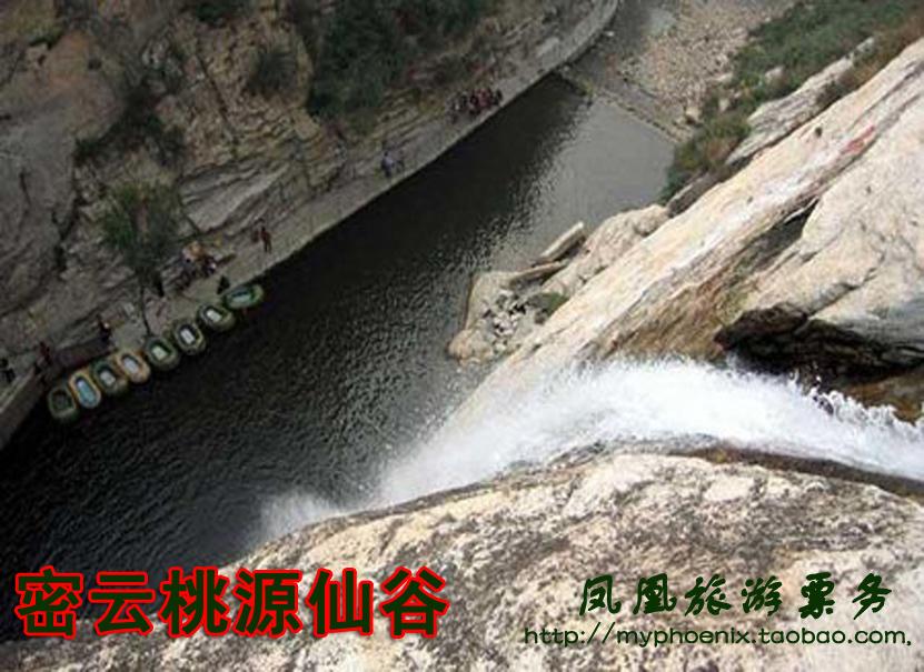 【特价】北京密云桃源仙谷自然风景区门票学生成人票 电子票