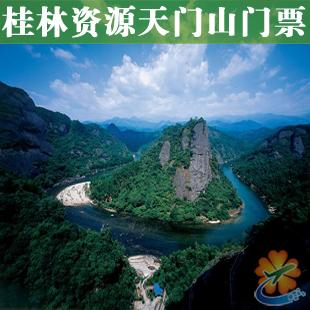 【资源县】桂林资源旅游景点 桂林资源天门山景区门票图片