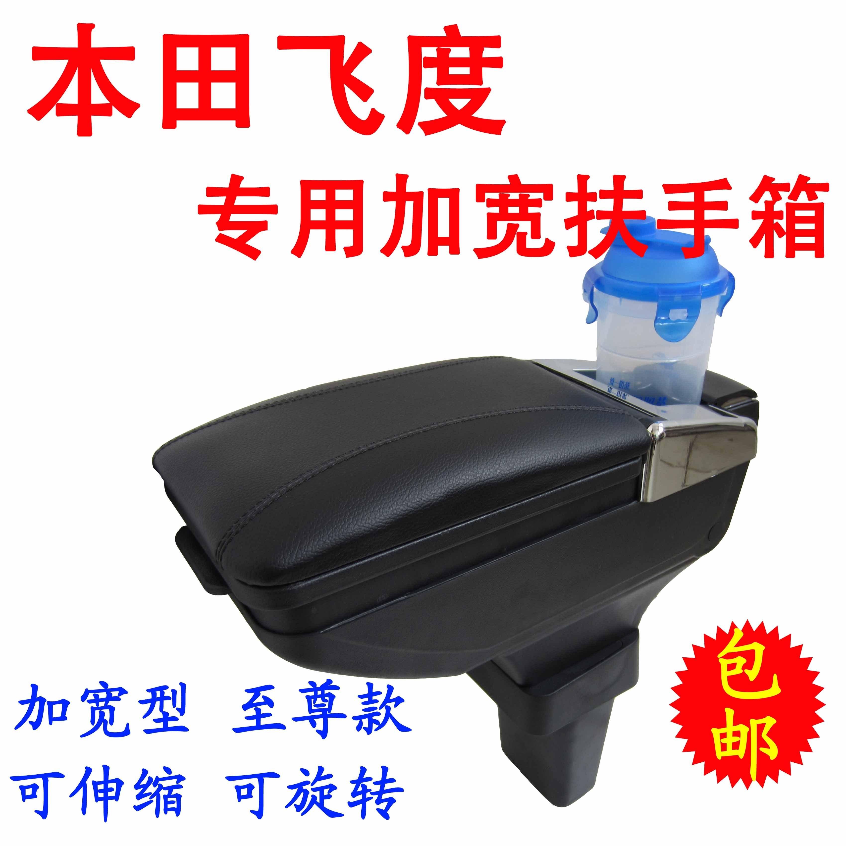 本田飞度专用扶手箱 两厢新飞度专用 加宽 免打孔 改装 配件 包邮