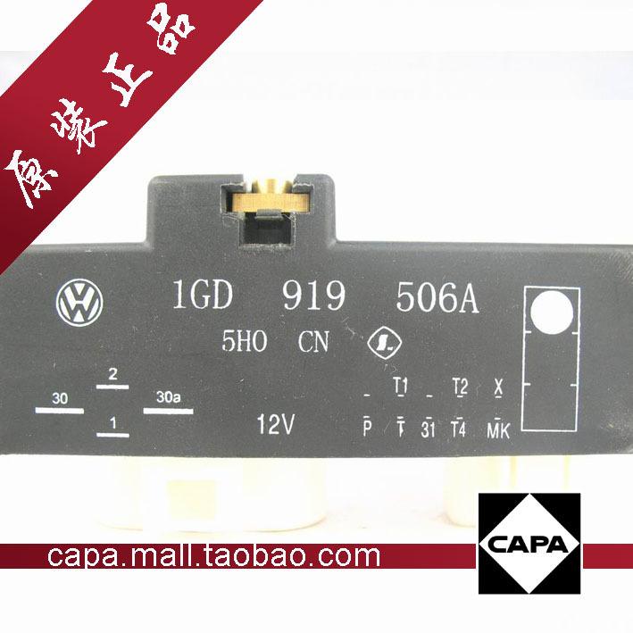 捷达王5v原厂电子风扇(控制器)柴油继电器506a空调继电器