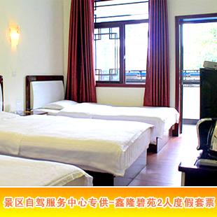 四川邛崃天台山风景区鑫隆碧苑酒店周内套票,包含门票