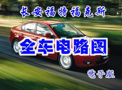 长安福特福克斯 电子版高清 汽车,全车电路图 只收资料整理费