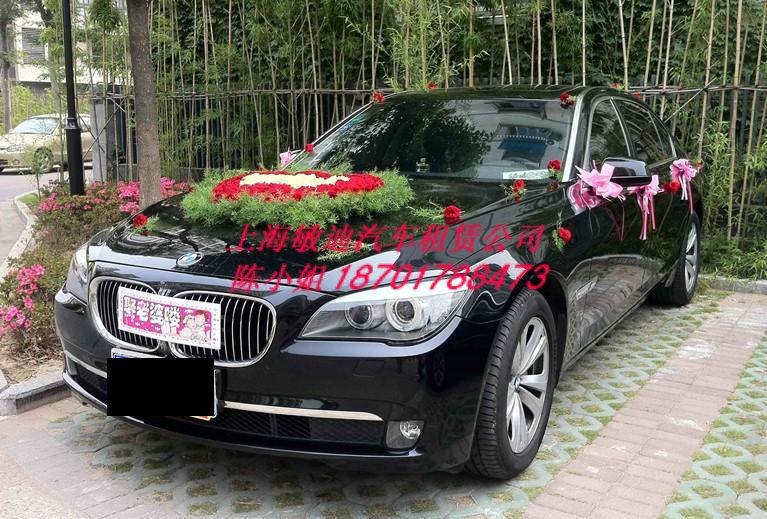 上海敏迪租车 婚车租赁 租新款宝马7系760li+宝马5系*