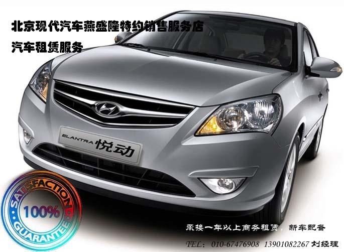 北京租车 燕盛隆汽车租赁 北京现代悦动1.6 gls 自动2011款 新车