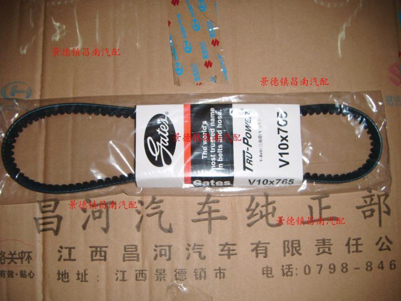北斗星7120 k12 空调皮带 压缩机皮带 盖茨皮带