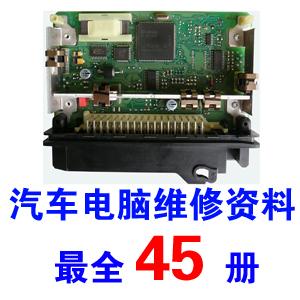 【45本】汽车电脑芯片维修资料图册ecu电子电器电工电路