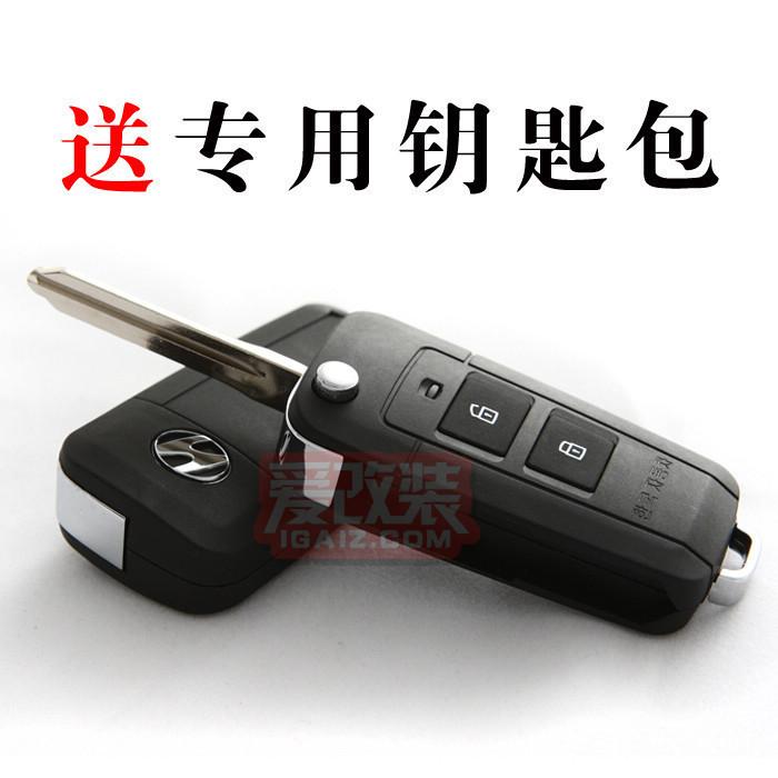 北京租车信息 > 现代悦动折叠钥匙改装壳 伊兰特钥匙改装 现代伊兰特