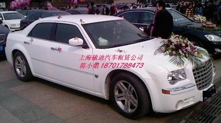 上海敏迪租车 婚车租赁 租新款白色克莱斯勒300c婚车 奥迪a6l定金