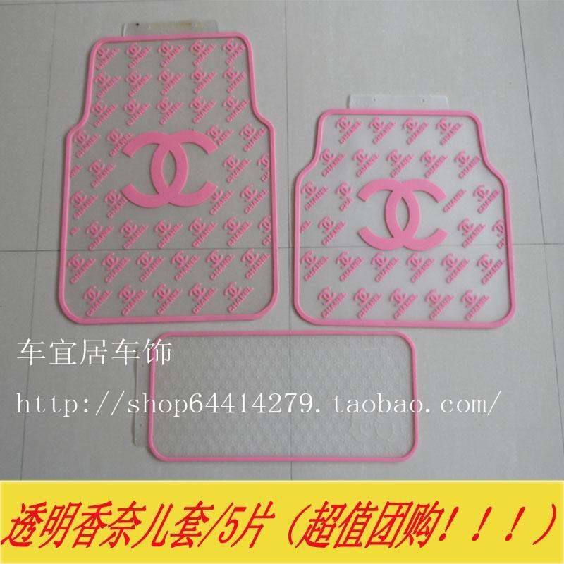 汽车通用脚垫 透明脚垫 香奈儿 塑料 可爱脚垫 卡通 时尚 热销