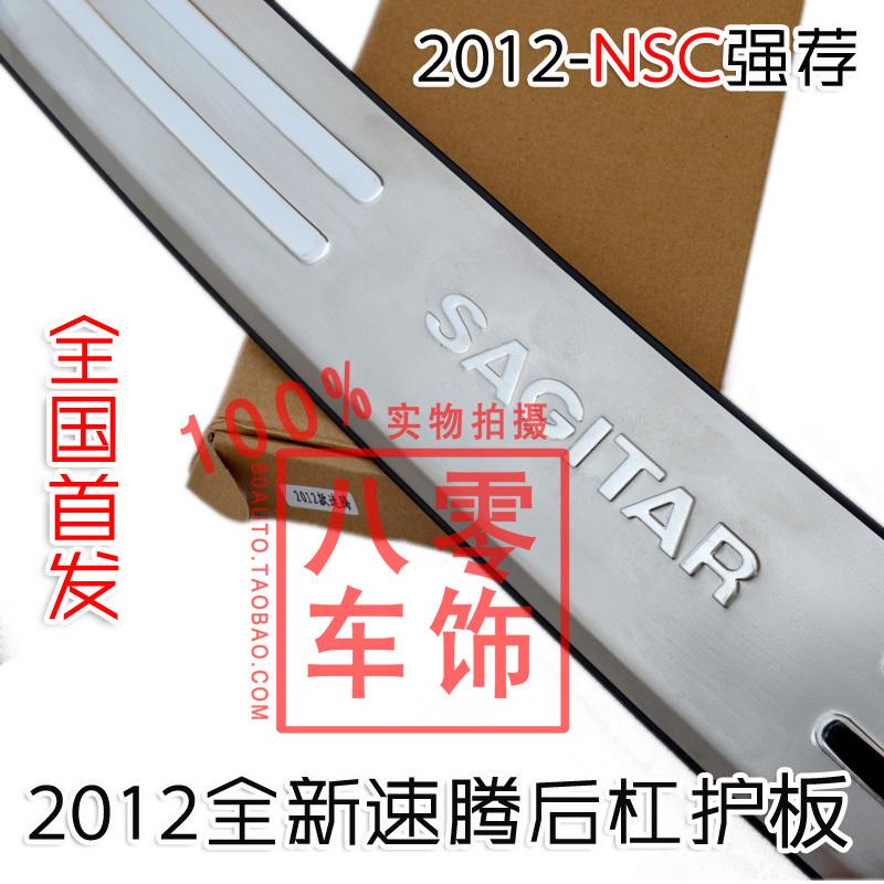 2012款新速腾1.6/1.4t/1.8t 后护板 后备箱饰板 后杠护板 现货