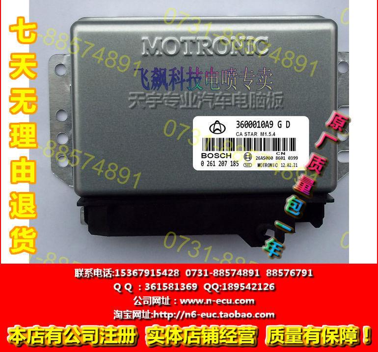 长安之星汽车发动机电脑板全新博世ecu0261207185186187